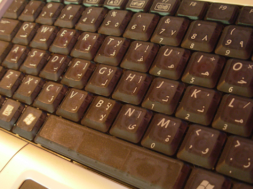 Typing in Arabic, with or without an Arabic keyboard